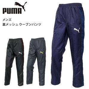 プーマ メンズ トレーニング ロングパンツ PUMA 515441 裏メッシュ ウーブン パンツ birigo