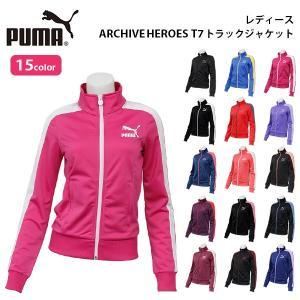 プーマ レディース トレーニング ジャージ ジャケット PUMA 557906 ARCHIVE HEROES アーカイブ ヒーローズ T7 トラック ジャケット birigo