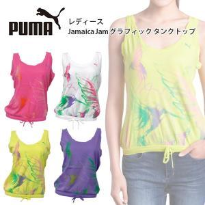 プーマ レディース カジュアル グラフィック タンクトップ PUMA 558022 Jamaica Jam タイダイ birigo