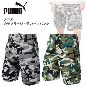 プーマ メンズ カジュアル ハーフ パンツ PUMA 569530  ショートパンツ ショーツ カモフラ 迷彩 birigo