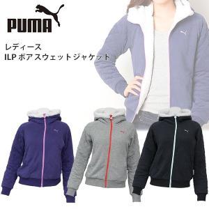 プーマ レディース カジュアル ボア ジャケット PUMA 569794 ILP ボア スウェット ジャケット ジップアップ パーカー|birigo