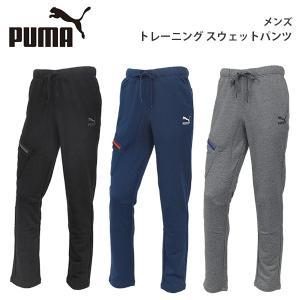 プーマ メンズ トレーニング ロング パンツ PUMA 571025 スウェット パンツ birigo