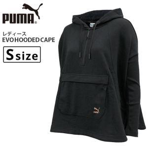 プーマ レディース スウェット ケープ PUMA 572308 EVO HOODED CAPE フーデッドケープ | スポーツ ブランド ウェア トップス カジュアルの商品画像|ナビ