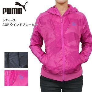 プーマ レディース トレーニング ウインドブレーカー PUMA 572949 AOP ウインド ジャケット birigo