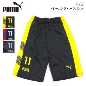 プーマ キッズ トレーニング ハーフパンツ PUMA 591877 ショート パンツ ジャージ 短パン birigo