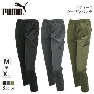 PUMA(プーマ) レディース ウーブンパンツ  【カラー】 01/ブラック 08/チャコール 82...