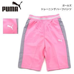 PUMA(プーマ) キッズ トレーニング ハーフパンツ  【カラー】 25/プリズムピンク  【サイ...