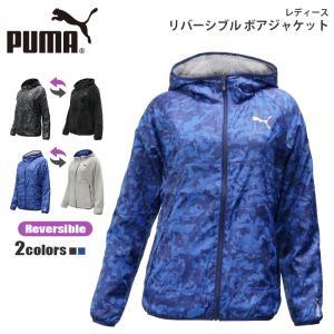 プーマ レディース ジャケット PUMA 593477 リバーシブル ボアジャケット | スポーツ ...