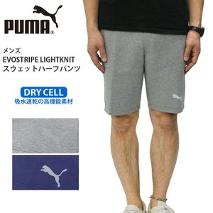 PUMA(プーマ) メンズ EVOSTRIPE LIGHTKNIT スウェット ハーフパンツ  【カ...