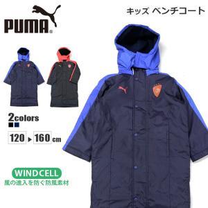 PUMA(プーマ) キッズ ベンチコート  【カラー】 01/プーマブラック 02/ニューネイビー ...