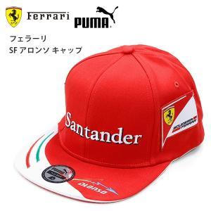 プーマ モータースポーツ キャップ 帽子 PUMA 761502 SF アロンソ キャップ フラット バイザー ロッソコルサ Ferrari|birigo