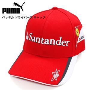 プーマ モータースポーツ アクセサリー 帽子 PUMA 761674 ベッテル ドライバーズ キャップ|birigo