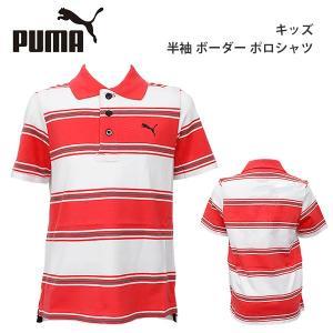 プーマ キッズ カジュアル ボーダー ポロシャツ PUMA 819470 半袖 シャツ ストライプ レッド birigo