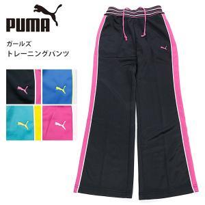 プーマ キッズ トレーニング パンツ PUMA 820318 ガールズ ロングパンツ ジャージ birigo