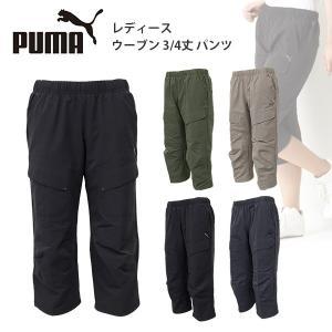 プーマ レディース ランニング ウーブン パンツ PUMA 822775 ハーフ 3/4 半端丈 カプリ パンツ birigo