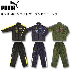 プーマ サッカー キッズ ウインドブレーカー ジャージ 上下 PUMA 827296 827297 裏トリコット セットアップ|birigo