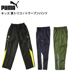 プーマ サッカー キッズ ウインドブレーカー PUMA 827297 裏トリコット ウーブン パンツ birigo