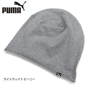 プーマ カジュアル ビーニー PUMA 828278 ライト ウェイト ビーニー ニット ワッチ キャップ 帽子 birigo