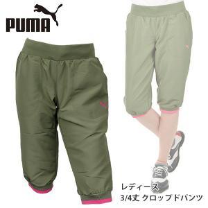 プーマ レディース ランニング クロップド パンツ PUMA 829219 ハーフ 3/4 半端丈 ウーブン パンツ birigo