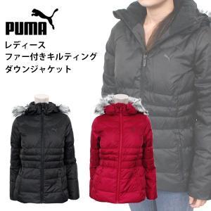 プーマ カジュアル レディース アウターPUMA 831698 ファー付き キルティング ダウン ジャケット|birigo