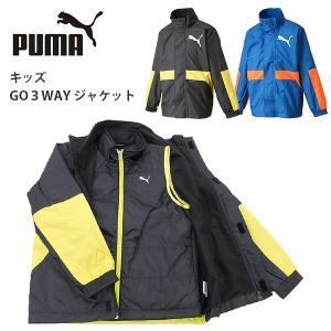 プーマ キッズ アウトドア 3WAY 裏トリコット ジャケット PUMA 835659 GO 3in1 ウインドブレーカー ジャージ ベスト|birigo