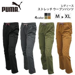 PUMA(プーマ) レディース ストレッチ ウーブンパンツ  【カラー】 01/ブラック 02/チャ...