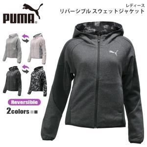 プーマ レディース パーカー PUMA 853471 リバーシブル スウェット ジャケット | スポ...