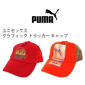 プーマ メッシュ キャップ オレンジ レッド PUMA ACC 866096 グラフィック トラッカー キャップ おしゃれ 帽子 メンズ レディース 男性 女性 birigo