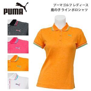 プーマ ゴルフ レディース ポロシャツ PUMA 902583 杢 鹿の子 ライン 半袖 ポロシャツ|birigo
