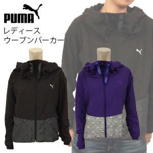プーマ レディース アウター ウーブン パーカー PUMA LADYS 903021 カジュアル ウェア 普段着 私服 スポーツ 女性 おしゃれ かわいい アウトドア birigo