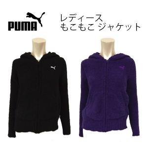 プーマ レディース ジップ フードパーカ PUMA LADYS アウター 903025 もこもこ ジャケット 部屋着 女性 おしゃれ かわいい ルームウェア|birigo