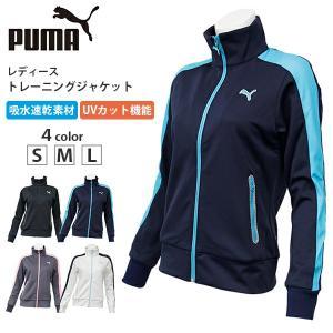 プーマ レディース トレーニング パーカ PUMA 920200 長袖 ジャージ ジャケット ジム ...
