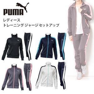 プーマ レディース トレーニング セットアップ PUMA 920200 920201 ジャージ パーカ ジャケット ロング パンツ|birigo