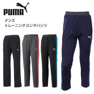 プーマ メンズ トレーニング パンツ PUMA 920208 ジャージ ロング パンツ スポーツ ウェア ジム ランニング birigo