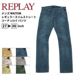 リプレイ メンズ ジーンズ スリム REPLAY M983-81190 コーデュロイ パンツ|birigo
