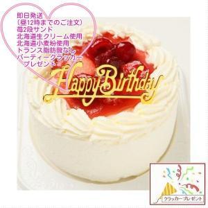 バースデーケーキ お誕生日ケーキ スイーツ ケーキ 生クリー...