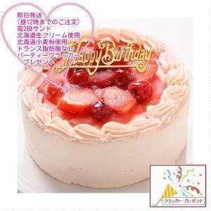 バースデーケーキ お誕生日ケーキ スイーツ ケーキ ピンク色...