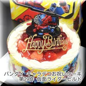 ケーキ スイーツ バースデーケーキ お誕生日ケーキ 仮面ライ...