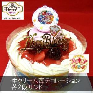 旧作品/キラキラ☆プリキュアアラモード5号/キャラデコケーキ...