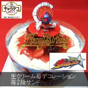 苺2段サンド/宇宙戦隊キュウレンジャー5号/キャラデコケーキ...