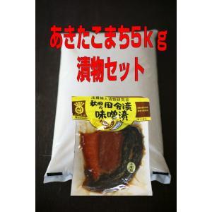 【あきたこまち】A5kg【漬物】1袋のセット【秋田県産】【令和元年産】【送料無料】|birthplace
