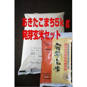 【あきたこまち】令和元年度産A5kg【発芽玄米】1kgのセット【秋田県産】【送料無料】|birthplace