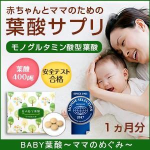 葉酸サプリ 妊娠中 妊活 ママのめぐみ BABY葉酸|bisai-beauty