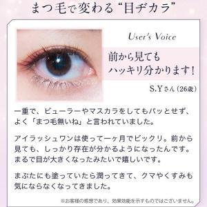 まつげ美容液 マツエク 効果 まつ毛 アイラッシュワン EyelashONE bisai-beauty 03