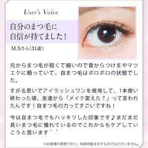 まつげ美容液 マツエク 効果 まつ毛 アイラッシュワン EyelashONE bisai-beauty 04