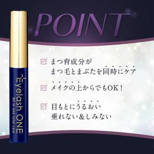 まつげ美容液 マツエク 効果 まつ毛 アイラッシュワン EyelashONE bisai-beauty 05