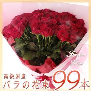 """高級国産バラ 99本 花言葉は""""永遠の愛"""" 記念日や誕生日の..."""