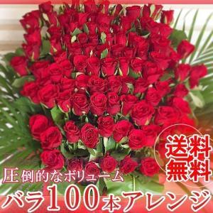 バラ 100本 アレンジメント プレゼントやビジネスシーンに 立て札あり 送料無料