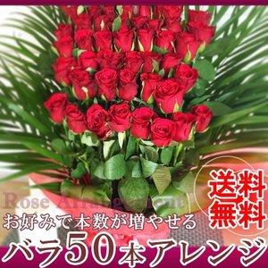 バラ 50本 アレンジメント 1本からバラの追加もできます プレゼントやビジネスシーンに 立て札あり 送料無料