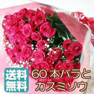 ◆無料のメッセージカード付き◆  豪華赤バラ60本花束+かすみ草が驚きの価格! 還暦祝いのギフトに歳...